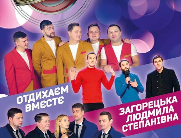 Ліга Сміху у Луцьку дасть додатковий концерт у РЦ «Промінь»
