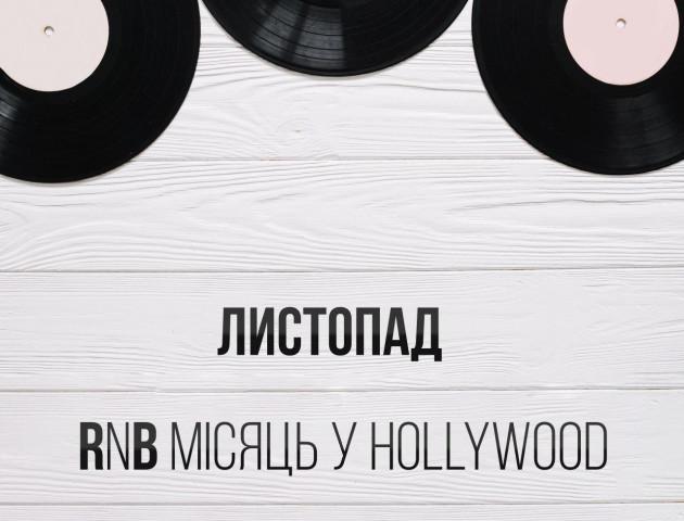 Листопад у Hollywood - місяць RNB-вечірок