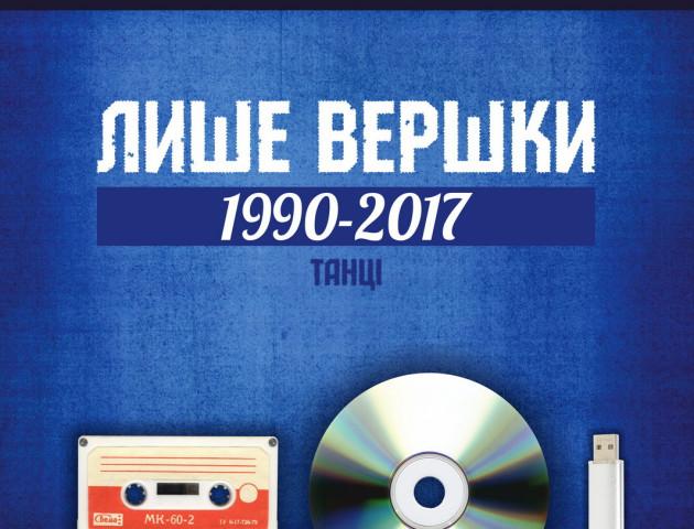 Пивний клуб «Оболонь» запрошує на танці під назвою «Лишевершки: 1990-2017»