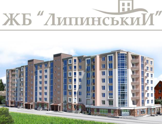 Оригінальні квартири-студії: ЖБ «Липинський» пропонує унікальний дизайн в подарунок