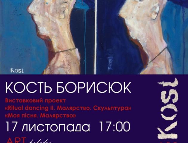 У Луцьку відкриють персональну виставку художника Костя Борисюка