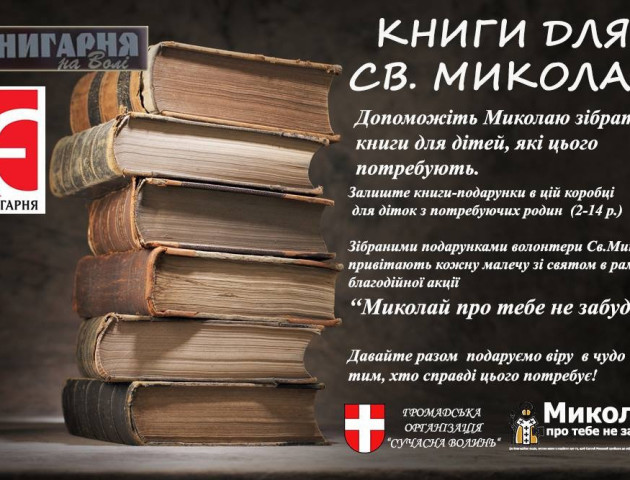 Книги для Святого Миколая!