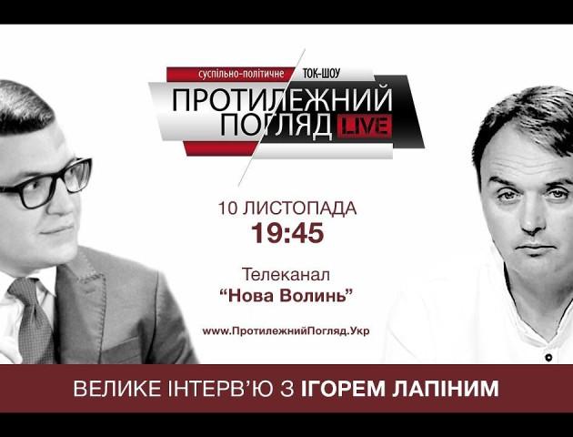 Велике інтерв'ю Ігоря Лапіна «Протилежному Погляду». ВІДЕО