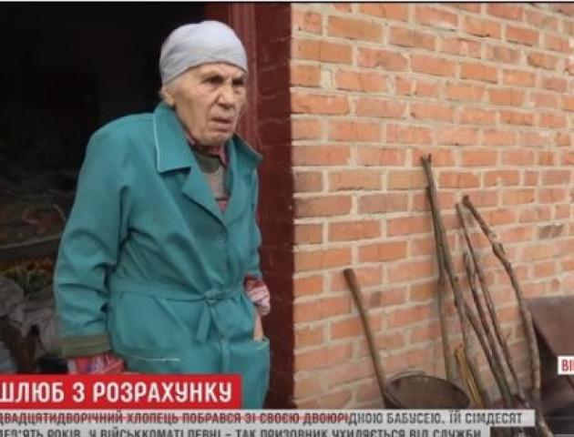 Юнак одружився із 79-річною бабусею, щоб уникнути призову. ВІДЕО