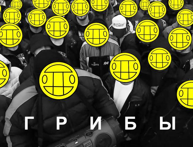 Три київські концерти гурту «Грибы» скасовано