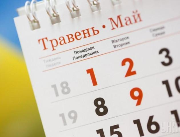 Відпочинок по-новому: як зміниться календар свят