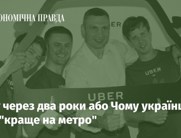 "Uber через два роки або Чому українцям уже ""краще на метро"""