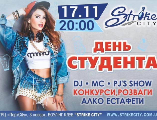 StrikeCity запрошує на День студента
