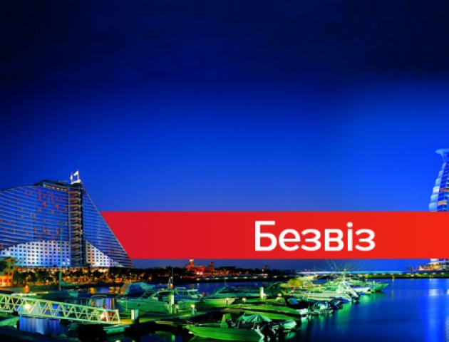 На радість туристам: Україна домовилась про безвіз зі ще однією арабською країною