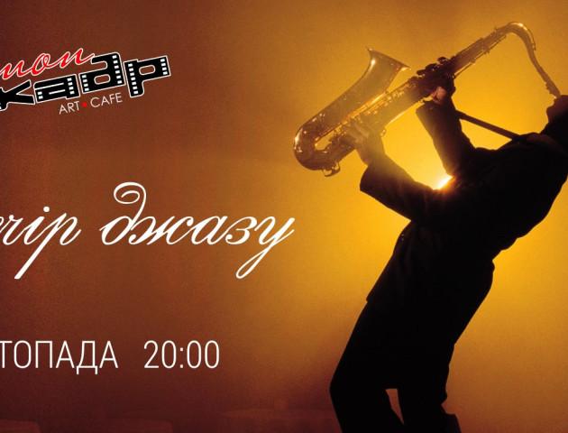 Лучан запрошують на вечір джазу у «Стоп-Кадр»