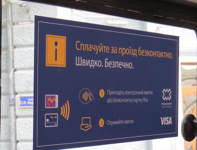 ПриватБанк безкоштовно покатає весь Житомир