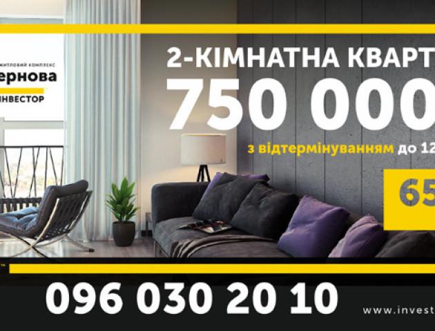 Заселяйся, а потім плати: відтермінування на квартири від БК «Інвестор»