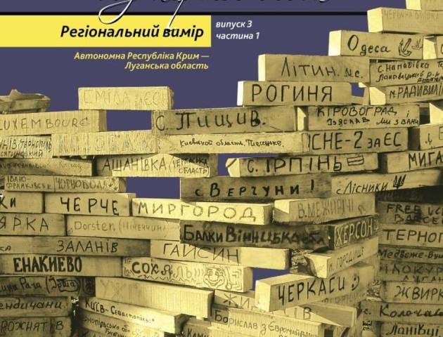 У Луцьку презентують книгу спогадів про Революцію Гідності
