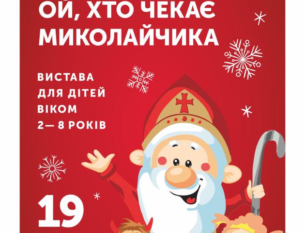 У РЦ «Промінь» влаштують дитяче свято до Дня Миколая
