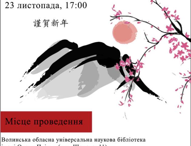 Лучан кличуть на вечір японської культури