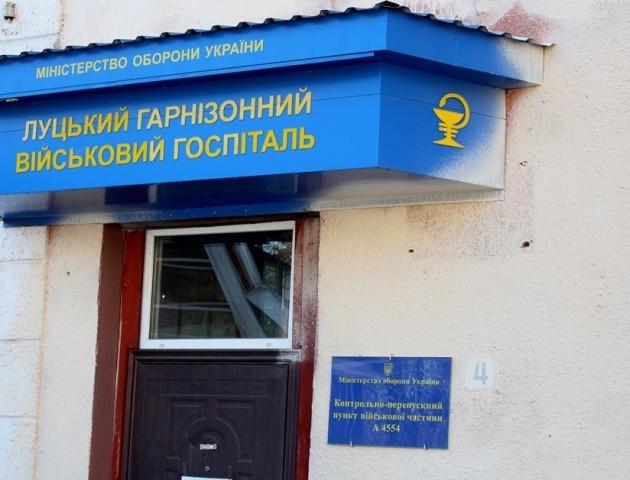 Луцькому військовому госпіталю виділять 250 000 гривень