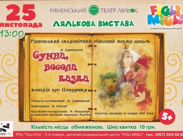 У суботу в FigliMigli – лялькова вистава
