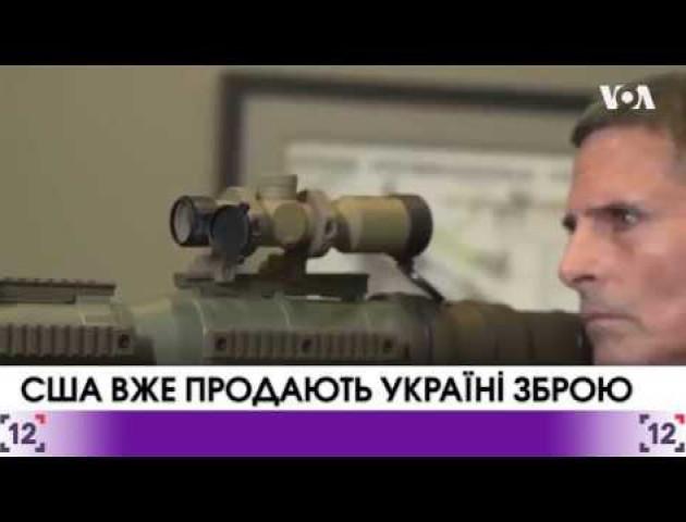 США вже продають в Україні зброю