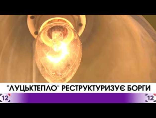 У Луцьку - рекордна кількість боржників за воду та теплопостачання