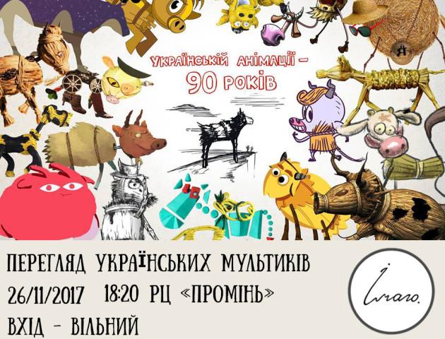 У луцькому РЦ «Промінь» показуватимуть українські мультики