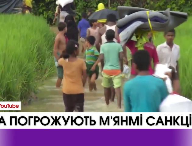 США погрожують М'янмі санкціями