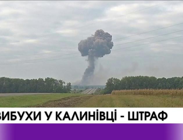 У Калинівці через халатність військовослужбовця вибухнув артилерійський склад