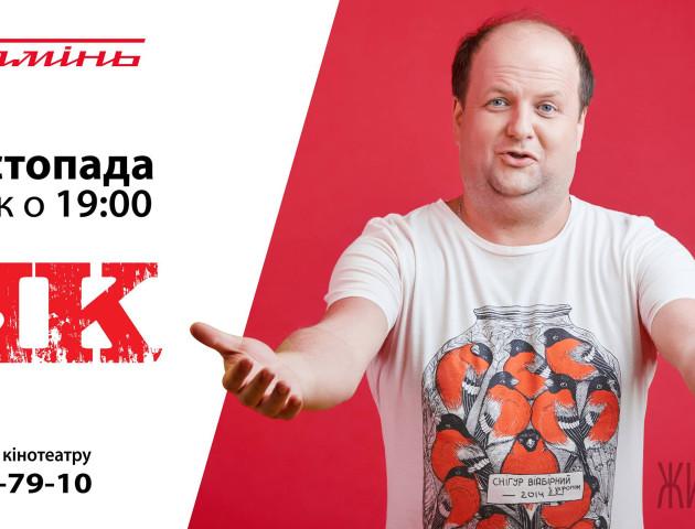 РЦ «Промінь»: лідер гурту «ТІК» Віктор Бронюк особисто дарує волинянам квитки на свій концерт