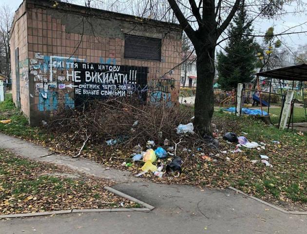 У Луцьку комунальники влаштували у дворі сміттєзвалище