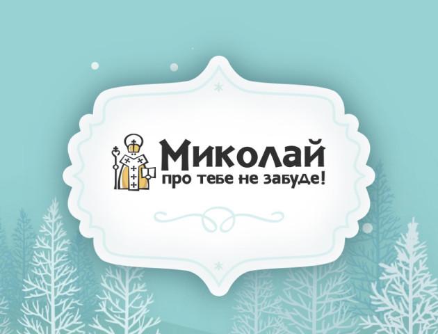 У Луцьку відбудеться щорічна благодійна акція «Миколай про тебе не забуде»
