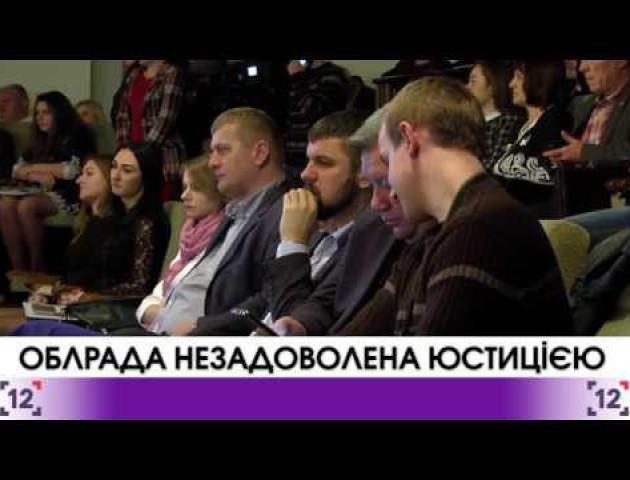 Волинська облрада незадоволена управлінням юстиції