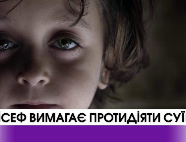 ЮНІСЕФ вимагає протидіяти дитячому суїциду