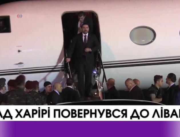 Премєр-міністр Лівану Саад Харірі повернувся на Батьківщину.