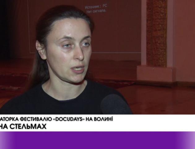 Фестиваль документального кіно про права людини Docudays стартував у Луцьку