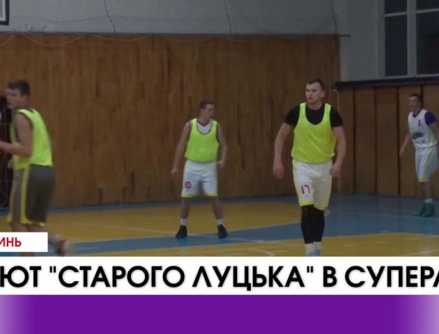 Баскетбольний клуб «Старий Луцьк» дебютував у суперлізі