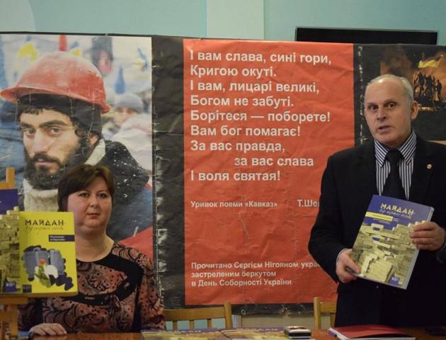 У Луцьку презентували книжку про Майдан