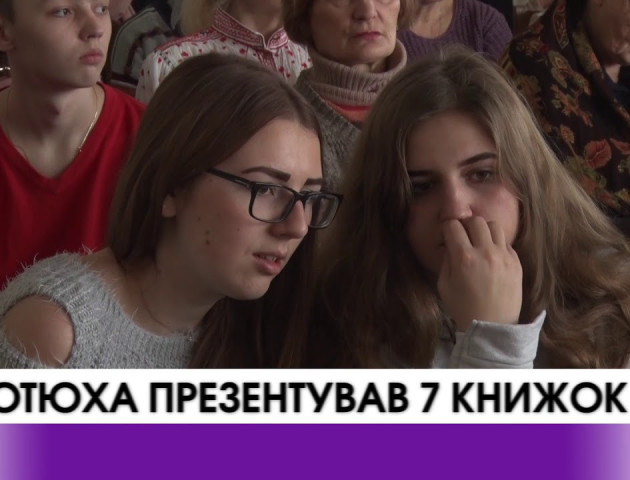 Письменник Андрій Кокотюха завітав до Луцька