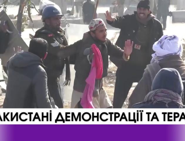 В Пакистані демонстрація та теракт. ВІДЕО