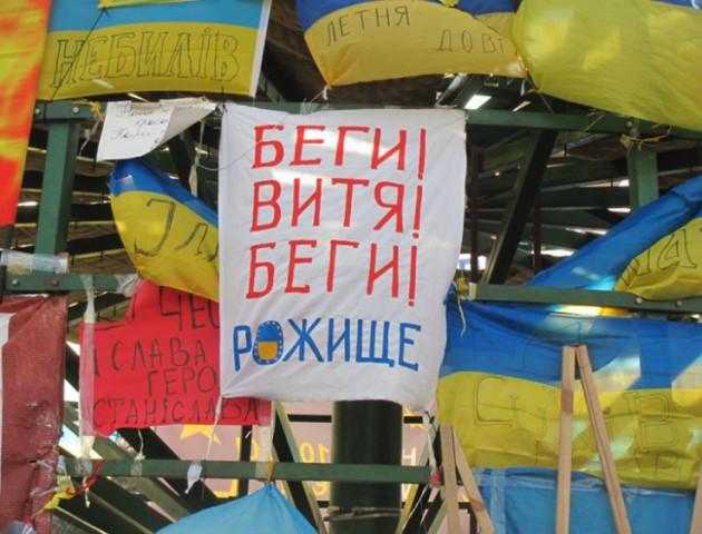 Волинян кличуть на Майдан