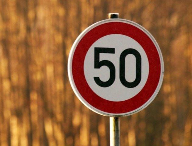 З 1 січня швидкість авто у населених пунктах знижують до 50 км/год