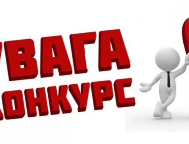 Волинських журналістів запрошують запрошують взяти участь у конкурсі фахових медійників