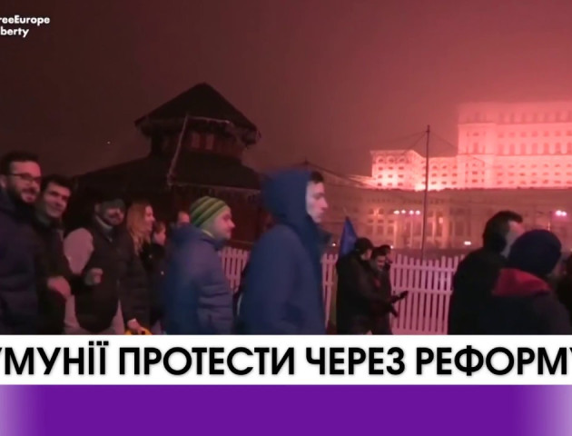 Десятки тисяч румунів протестують через перегляд судової системи країни. ВІДЕО