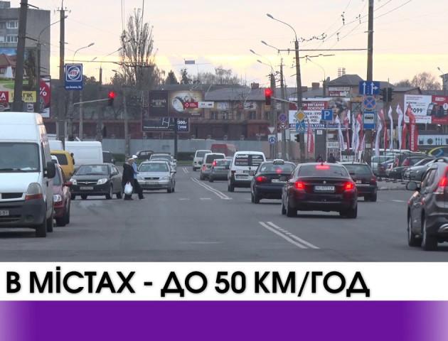 Новації у сфері водіння. Дозволену швидкість авто у населених пунктах знизять до 50 км/год. ВІДЕО