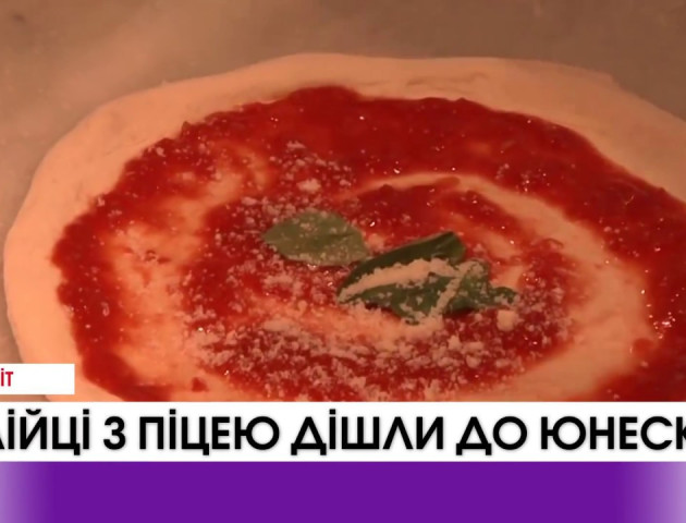 Італійці з піцою дійшли до ЮНЕСКО. ВІДЕО