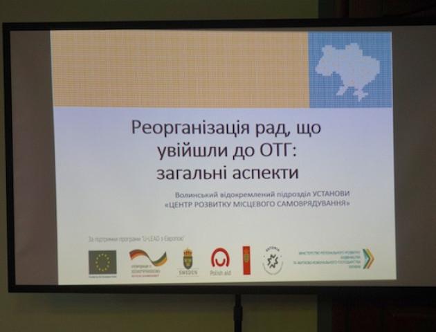 Волинським громадам пояснили, як реорганізовувати ради, які увійшли до складу ОТГ