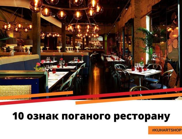 10 ознак поганого ресторану