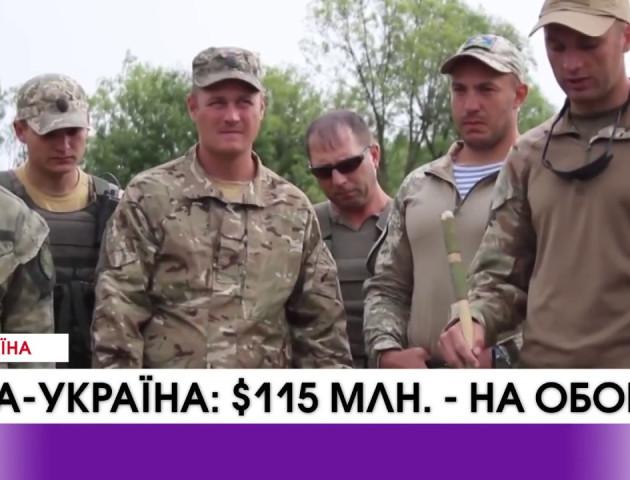 США виділили Україні 115 мільйонів доларів на оборону. ВІДЕО