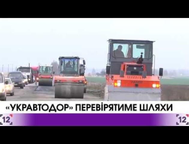 Укравтодор планує масштабну перевірку доріг. 2018 року на будівництво виділять 40 млрд грн. ВІДЕО