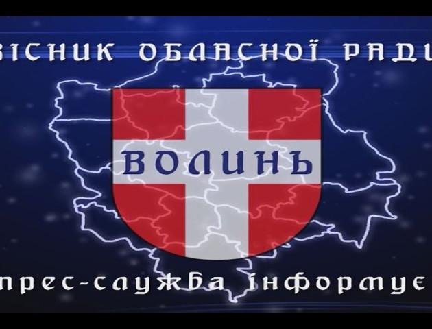 Вісник Волинської облради 11 04 2017