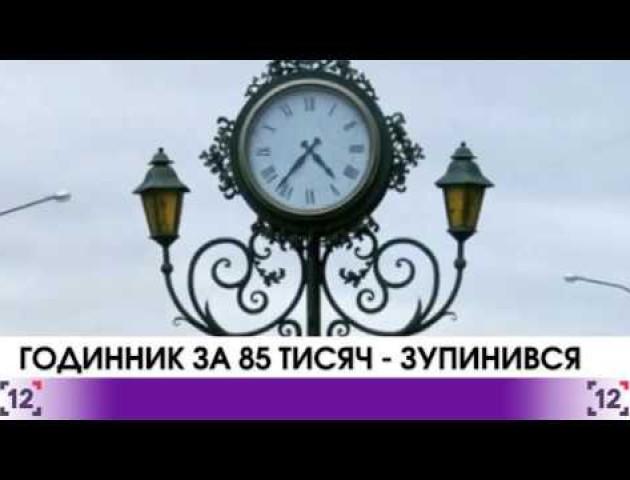 Головний годинник Нововолинська, вартістю 85 тисяч гривень, зупинився відразу після відкриття. ВІДЕО