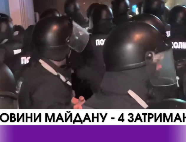Сутички під час відзначення четвертих роковин побиття студентів на Майдані Незалежності. ВІДЕО